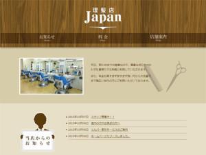 理髪店Japan