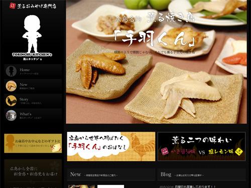 薫る焼き鳥、おみやげ専門店の【鶏人キッチン's】