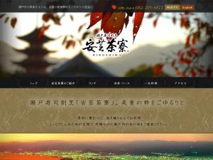 安芸茶寮様ホームページ