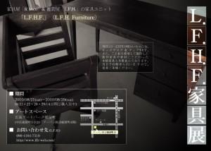 『L.F.H.F.家具展』