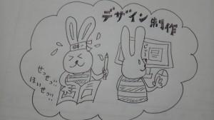 デザイン制作☆