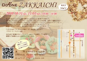 DO ONE 『ZAKKAICHI』☆雑貨市☆
