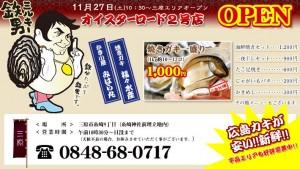 ひろしまオイスターロード2号店OPEN!!