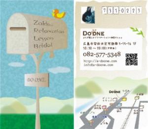 『DO ONE』ショップカード制作☆