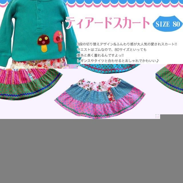 ★ふんわり可愛いティアードスカート★