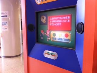広島市西部リサイクルプラザに行ってきたよ!!