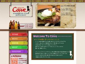 『ハンバーグダイニング cave』ホームページ完成!!