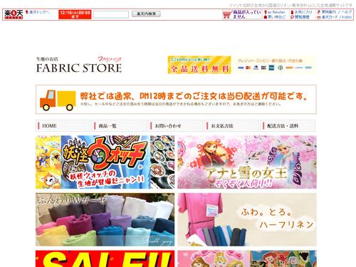 FABRIC STORE様(楽天市場店)