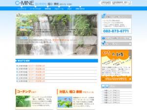 『CーMINE』ホームページ完成!!