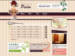 『Palm』ホームページ完成!!