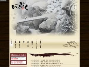 『掛軸いっぷく』ホームページ完成!!