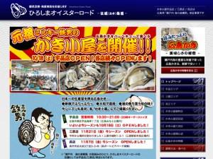 『ひろしまオイスターロード』ホームページ☆