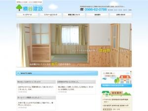 『横谷建設』ホームページ完成!!