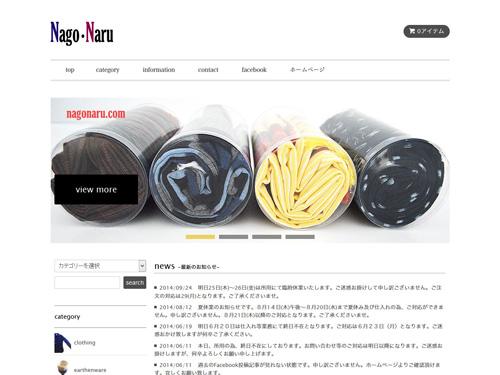 Nago・Naru様(ネットショップ)