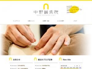 『中野鍼灸院』ホームページ完成!!