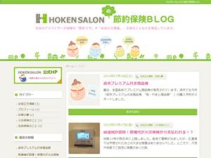 『HOKEN SALON』ブログ完成!!