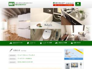『株式会社HOLY』ホームページリニューアル!!