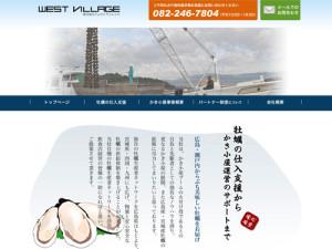『株式会社WEST VILLAGE(ウェストヴィレッジ)』ホームページ完成!!
