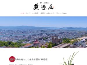 『厳遊庭』さんのホームページリニューアル!!
