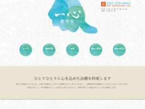 『一心整骨院』さんのホームページ完成!!
