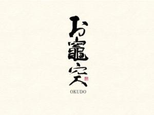 『お竈突』さんのホームページリニューアル!!