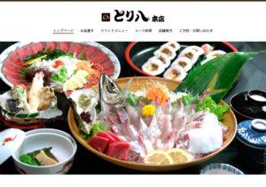 『株式会社 とり八』さんのホームページリニューアル!!