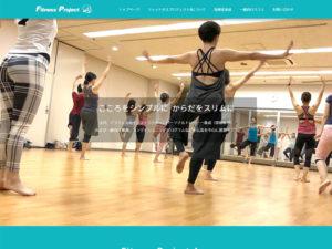 『フィットネスプロジェクトA』さんのホームページ完成!!