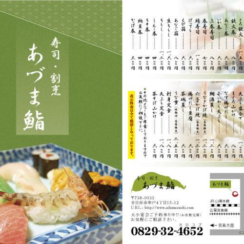 「あづま鮨様」2つ折りパンフレット