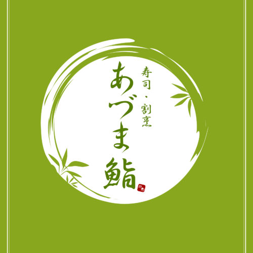 「あづま鮨様」タペストリー