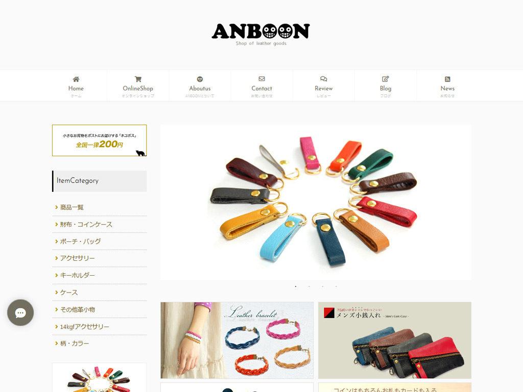 革小物のお店ANBOON様(ネットショップ)