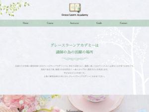 『株式会社グレースラーン』さんのホームページ完成!!