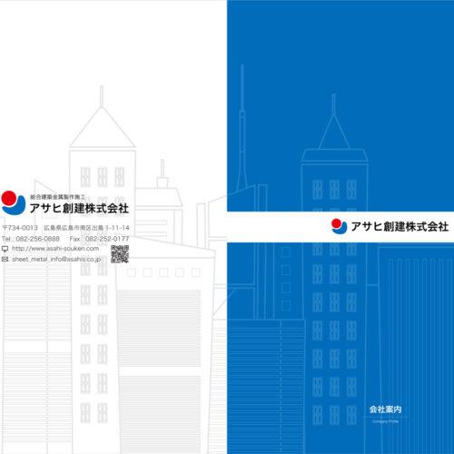 「アサヒ創建株式会社様」パンフレット