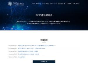 『一般社団法人 ACRS療法研究会』さんのホームページ完成!!