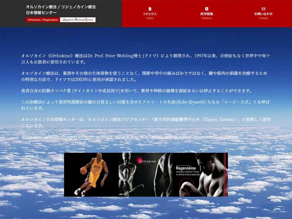 オルソカイン療法/リジェノカイン療法 日本情報センター様